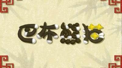 巴布熊猫成语系列第一部42