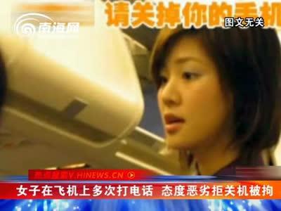 女子在飞机上多次打电话