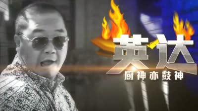 《热血男人帮》曝热血预告片 小鲜肉携老咖组摇滚天团