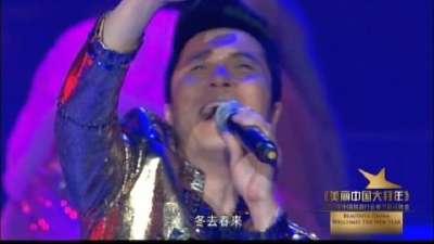 黄鹤翔《日月星辰》-2013旅游卫视春晚