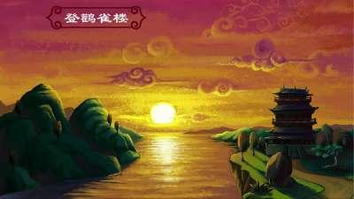 登鹳雀楼-智象古诗