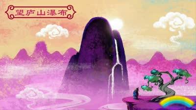 望庐山瀑布-智象古诗