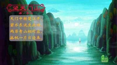 望天门山-智象古诗