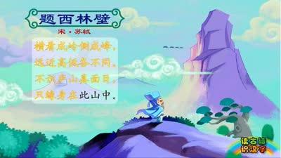题西林壁-智象古诗