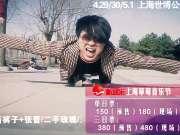 2013草莓音乐节上海宣传片