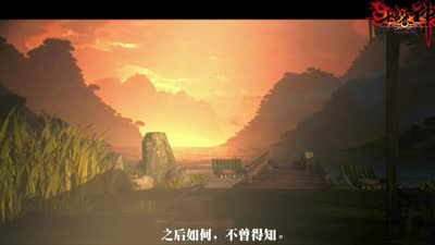 斗战神 第1集