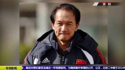 谢亚龙狱中获多次表扬 减刑1年于2020年释放