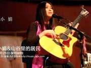 小娟&山谷里的居民 音乐会直播宣传片