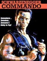魔鬼司令 Commando