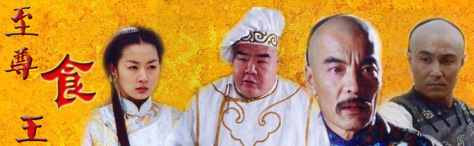 Vua Đầu Bếp - Image 1
