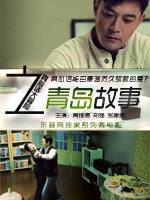 青岛故事 微电影