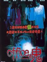 office有鬼粤语