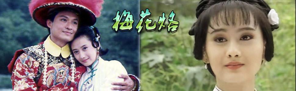 电视剧【梅花三弄之梅花烙】主题曲歌词,演员表,职员表,剧照