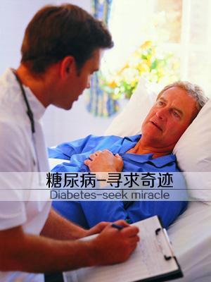糖尿病-寻求奇迹