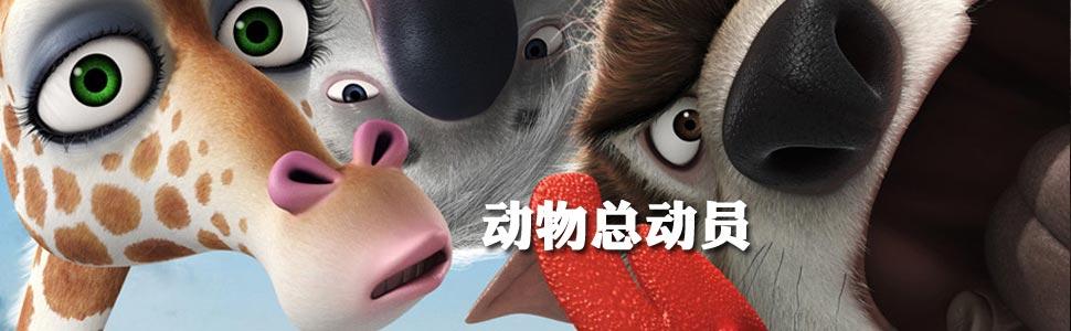 动物总动员_动物总动员电影