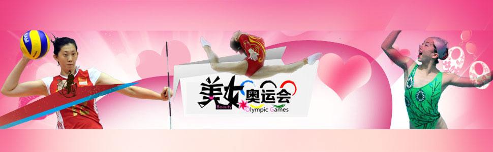 美女奥运会 在线观看