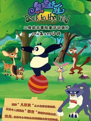 熊猫走天涯