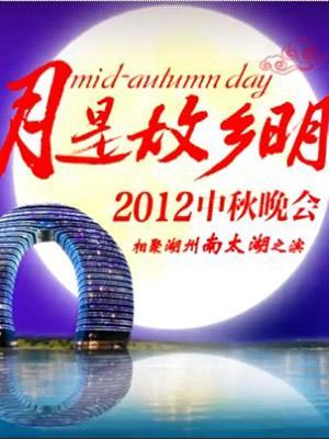 2012浙江卫视中秋晚会