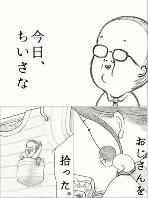 迷你的大叔
