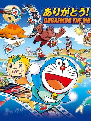 哆啦a夢(Doraemon Collection)劇場版全集