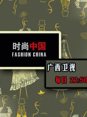 时尚中国 2010年