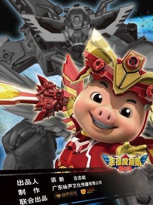 猪猪侠6 幸福救援队
