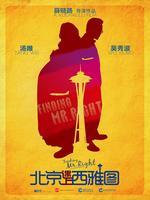 《北京遇上西雅图》电影高清在线观看