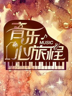 音乐心旅程