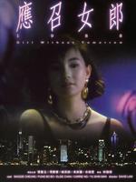 应召女郎(1988)