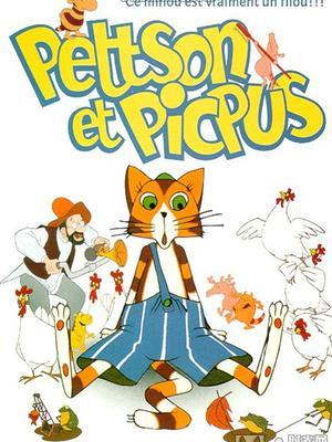 派特森和芬达猫之钓鱼记