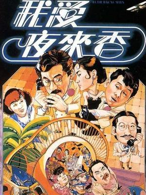 我爱夜来香 粤语版