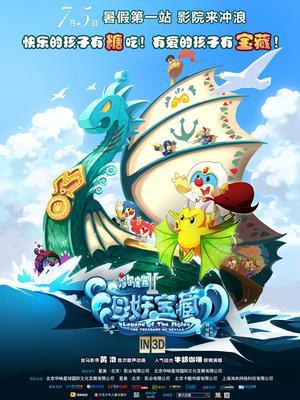 摩尔庄园2海妖宝藏
