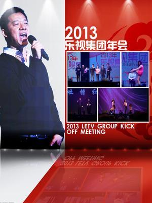 乐视2013年会