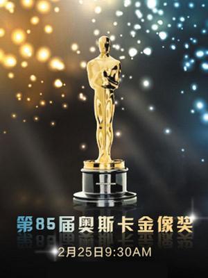 第85届奥斯卡奖入围影片预告片