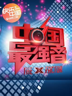 中国最强音-湖南卫视最新选秀节目2013.HD720P高清迅雷下载