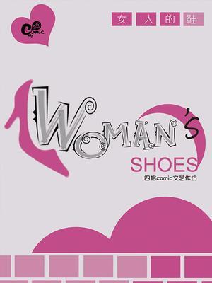 女人的鞋 微电影