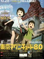 东京地震8.0 国语