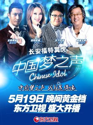 中国梦之声第一季