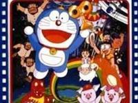哆啦A梦1997剧场版 大雄的发条都市冒险记 国语