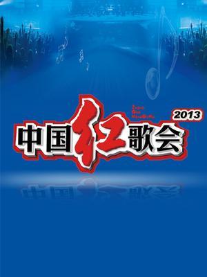 中国红歌会(精彩片段)