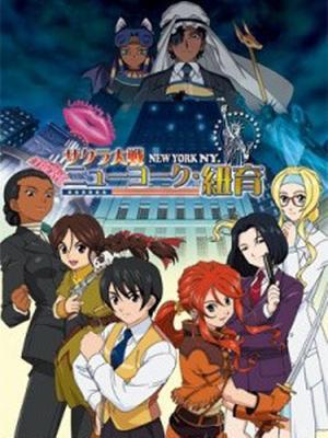 樱花大战OVA5