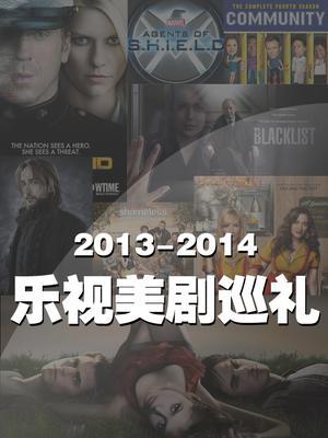 2013-2014乐视美剧巡礼