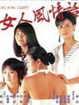 女人风情话 粤语