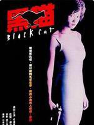 黑猫 国语