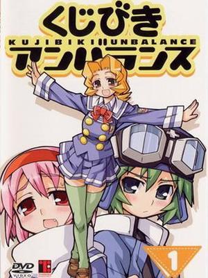不公正抽签OVA