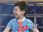 《鸡蛋碰石头》20130721:高考五不考秘籍大公开 名师对阵博学少年