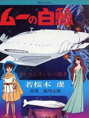 大白鲸(国语)