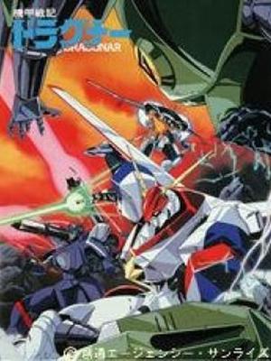 机甲战记 OVA