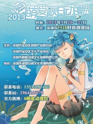 2013萌爱秋日动漫祭视频