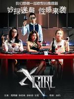 乐视xgirl封面图